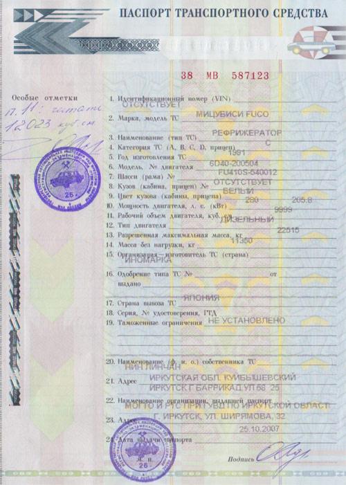 образец доверенности на автомобиль украина